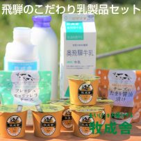 牧成舎の定番!乳製品セット(よりどり牛乳・ヨーグルト・チーズ)【シェア得・おまけ付き】の画像