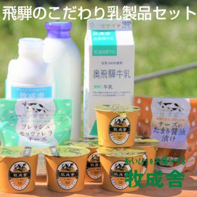 牧成舎の定番!乳製品セット(よりどり牛乳・ヨーグルト・チーズ)の画像