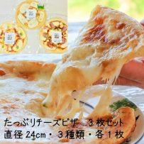 <飛騨市ファンクラブ限定>チーズたっぷりピザ3枚セット(直径24cm)の画像