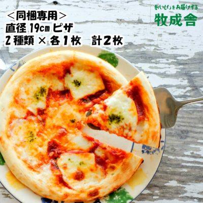 モッツァレラ1個贅沢に使った、モッツァレラたっぷりチーズピザ2枚セット(直径24cm)の画像