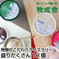 カップアイスクリーム盛りだくさん18個セットの画像
