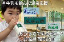 <新しいプロジェクト始めました>#牛乳を飲んで温泉施設を応援しよう!