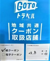 <飛騨古川工場直営店>go to トラベル地域共通クーポンが使えるようになりました!