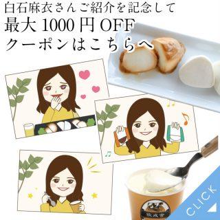 【最大1000円OFF】感謝クーポン始めました!