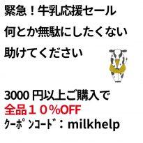 牧成舎オンラインショップ・緊急!牛乳応援セール 全品10%OFF!
