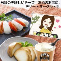 【白石麻衣さんお召し上がりの品集めました!】チーズ3種&ヨーグルトセットの画像