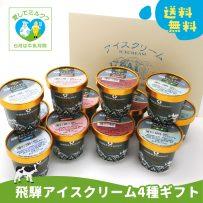 岐阜県牛乳キャンペーン!【飛騨アイスクリームセット】の画像