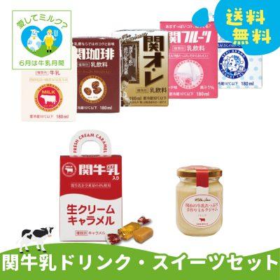 牛乳応援キャンペーン【関牛乳ドリンク・スイーツセット】の画像