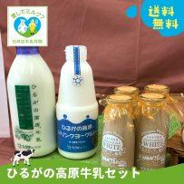 岐阜県牛乳キャンペーン!【ひるがの高原牛乳セット】の画像