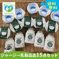 岐阜牛乳応援キャンペーン!【山之村牧場ジャージー乳製品15点セット】の画像