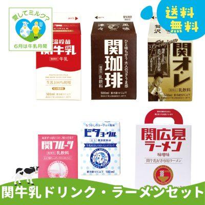 岐阜牛乳応援キャンペーン!【関牛乳ドリンク・ラーメンセット】の画像
