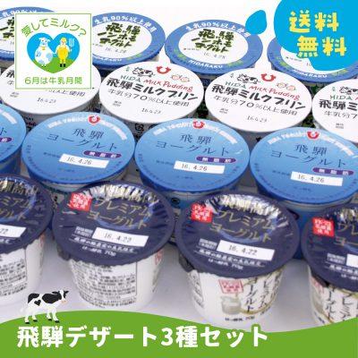 岐阜県牛乳キャンペーン!【飛騨デザートセット】の画像