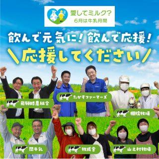 岐阜県牛乳屋の共同企画!クラウドファンディング応援お願い致します!