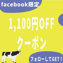 【facebookフォロワー限定1,100円OFFクーポンのご案内】